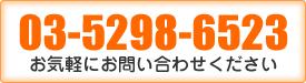問い合わせ電話番号:0352986523